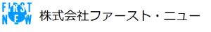 株式会社ファースト・ニュー